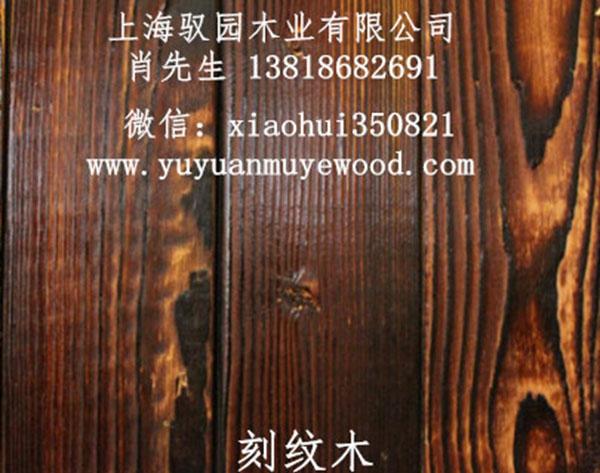 古典刻纹木